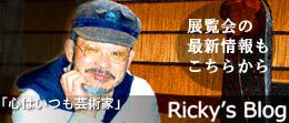 永島力也ブログ Ricky's Bolg