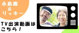 永島庸&リッキー TV出演